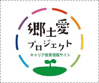 郷土愛プロジェクト