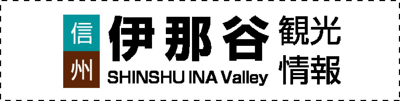 信州伊那谷観光情報