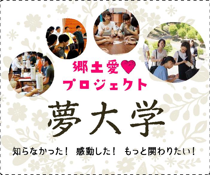 郷土愛プロジェクト 夢大学