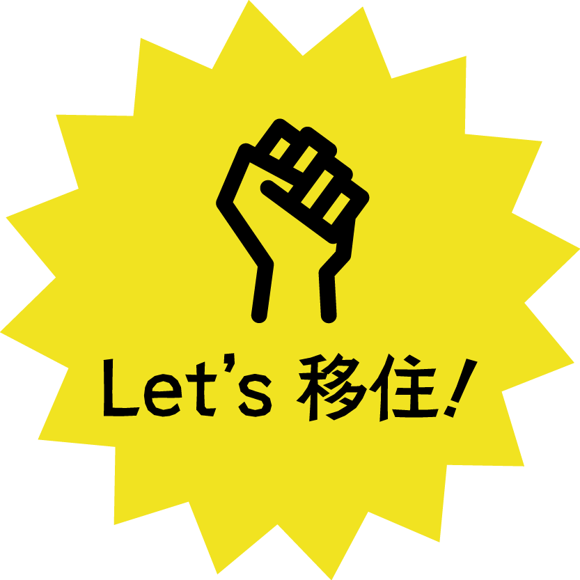 Let's移住!'